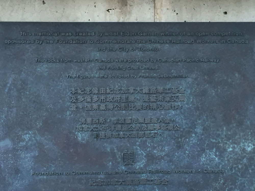 The inscription at the Chinese Railroad Workers Monument in Toronto CITYNEWS/Diana Pereira