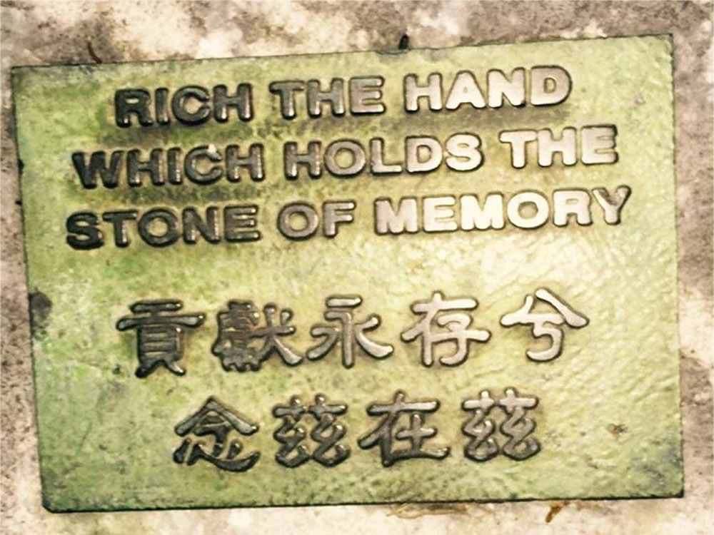 One of the inscriptions at the Chinese Railroad Workers Monument in Toronto CITYNEWS/Diana Pereira